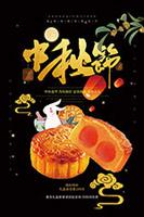 中秋节月饼大促海报