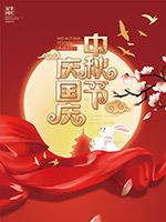 庆国庆中秋海报