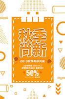 秋季尚新促销海报
