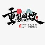 重阳思故艺术字