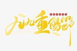九九重阳节字体