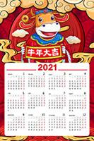 2021牛年日历