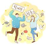 韩国情侣欢乐插画
