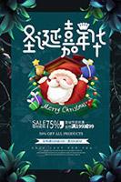 圣诞嘉年华海报