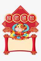 春节放假通知卷轴