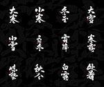 传统24节气书法字