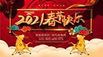 春节快乐牛年海报