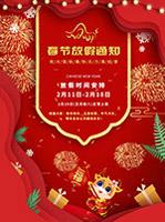 春节放假通知公告