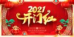 2021开门红宣传广