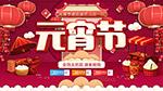 元宵节汤圆促销海报