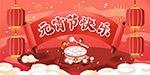 元宵节快乐主题海报