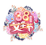 38妇女节艺术字