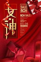 女神节大促销宣传单