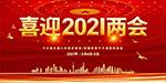喜迎2021全国两会