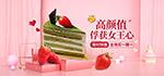 淘宝甜点蛋糕促销海报