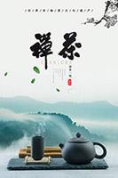 古风禅茶意境茶叶海报