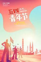 青年节时尚主题海报