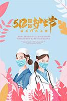 护士节致敬护士