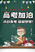 高考加油海报