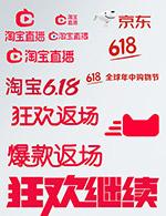 电商平台618官方L