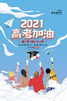 2021高考加油励志