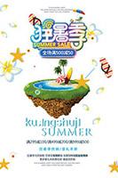 清爽狂暑季促销海报