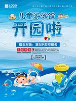 儿童游泳馆开园啦海报