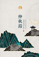 古典中秋节海报
