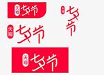天猫七夕节官方log