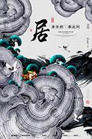 新中式水墨房地产海报