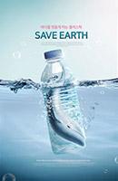 拯救地球公益海报