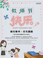 教师节快乐广告