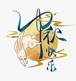 中秋节快乐小兔伴月