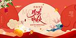月满中秋节海报