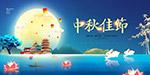 中秋佳节广告海报