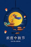 欢度中秋节广告