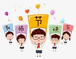 教师节日快乐