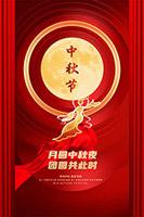 中秋节喜庆活动海报
