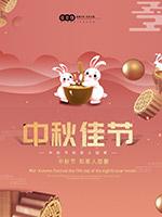 中秋佳节广告