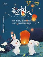 喜迎中秋传统节日海报