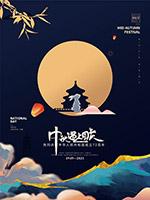中秋国庆简约海报