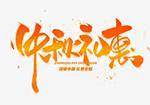 中秋礼惠字体