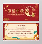 中秋节喜庆贺卡