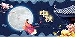 中秋节嫦娥奔月