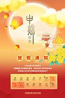 中秋节放假通知公告