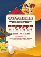 中式中秋节放假公告