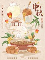 中秋佳节广告宣传单