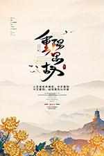重阳思故海报