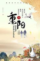 重阳节古风海报