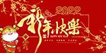 2022虎年新年快乐